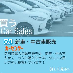 買う Car Sales CAL新車・中古車販売
