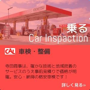 乗る Car Inspection CAL車検・整備