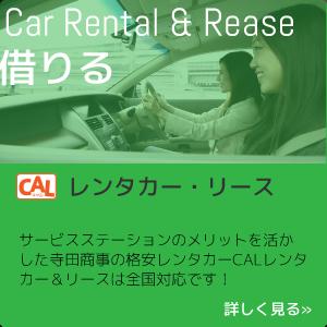 借りる Car Rental & Leease CALレンタカー・リース