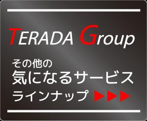 TERADA GROUP 寺田グループ
