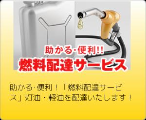 助かる・便利!!燃料配達サービス