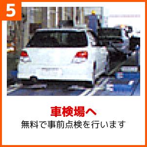5.車検場へ