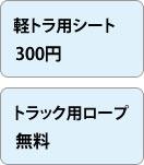 軽トラ用シート・トラック用ロープ