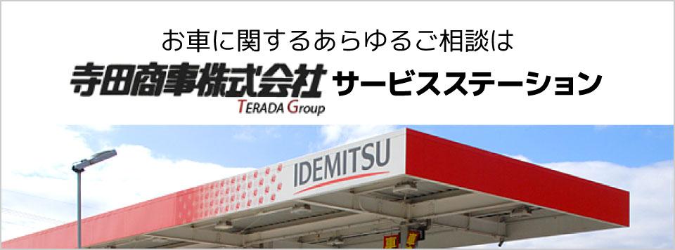 お車に関するあらゆるご相談は寺田商事株式会社サービスステーション